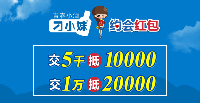 青春小酒刁小妹约会红包,交5千抵1万,交1万抵2万