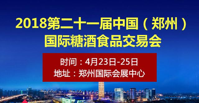 2018第二十一届中国(郑州)国际糖酒会