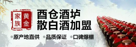 内蒙古黄金家族酒业有限公司