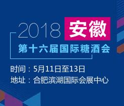 2018第16届安徽国际糖酒会
