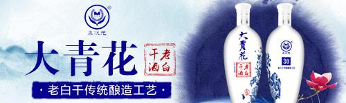 如何在深圳做老白干代理商?