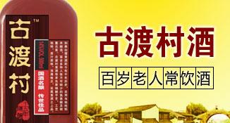 江苏古渡村酒业有限公司