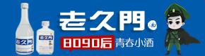北京九门之尊酒业无限公司