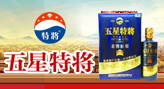 贵州特将不老酒业股份有限公司
