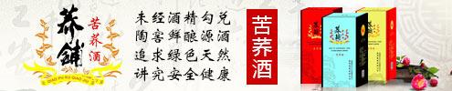 喜荞集团有限公司