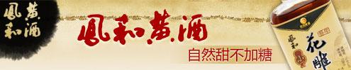 四川凤和黄酒有限责任公司