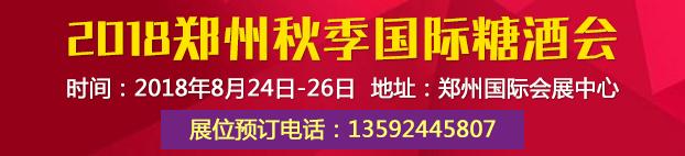 2018第22届郑州秋季国际糖酒会