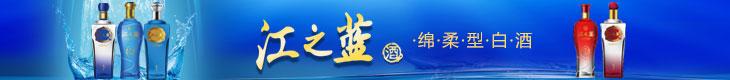 江�K青花瓷酒�I股份有限公司