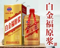 贵州加多福酒业有限公司