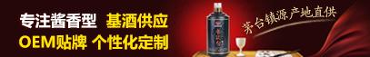 贵州夷易近族酒业(全体)无限公司