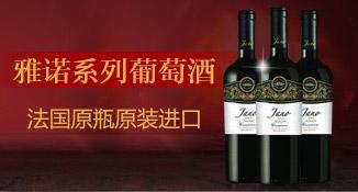 江苏越众商贸有限公司?#25490;?#33889;萄酒系列