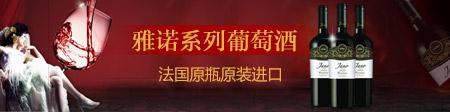 江苏越众商贸有限公司雅诺葡萄酒系列