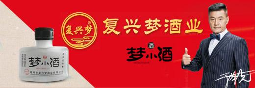 安徽亳州中兴梦酒业无限公司