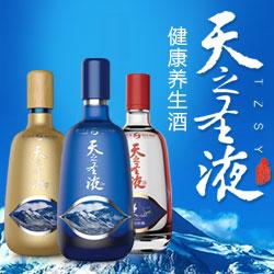 泸州老窖养生酒业天之圣液酒类销售有限公司
