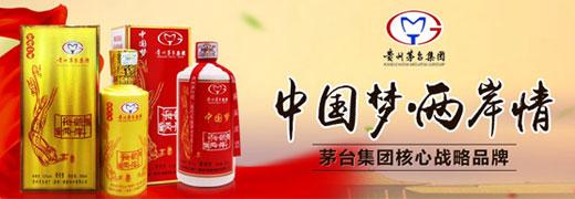 贵州茅台酒厂集团保健酒业海峡两岸酒