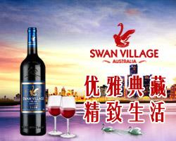 西澳天鹅进口葡萄酒运营