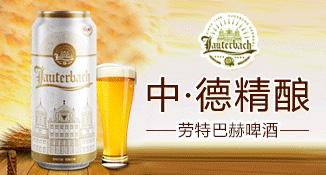 劳特巴赫(菏泽)啤酒股份有限公司
