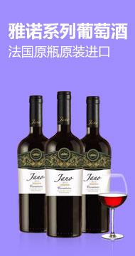 雅诺葡萄酒系列