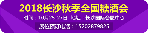 2018长沙秋季全国糖酒会