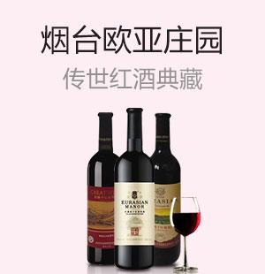 烟台欧亚庄园葡萄酒业有限公司