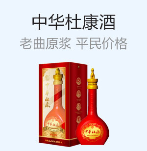 洛阳杜康控股中华杜康·杜康珍藏酒运营中心