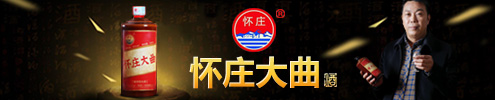 怀庄酒业集团怀庄53系列