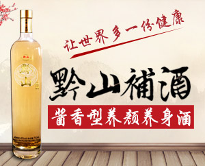 贵州省仁怀市茅台镇黄河酒业有限公司