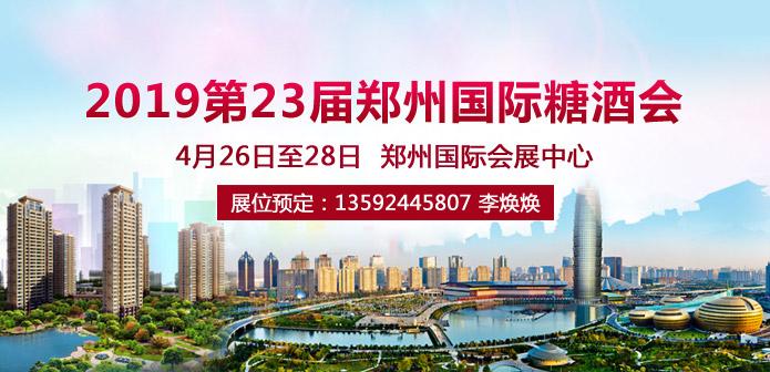 2019第23届郑州国际糖酒会