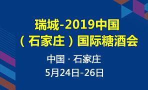 2019中国(石家庄)国际糖酒会
