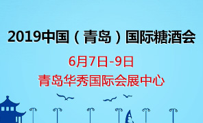 2019中国(青岛)国际糖酒会