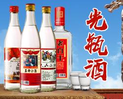 徐福记酒业