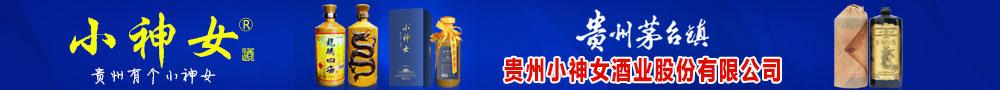 贵州小神女酒业股分无限公司