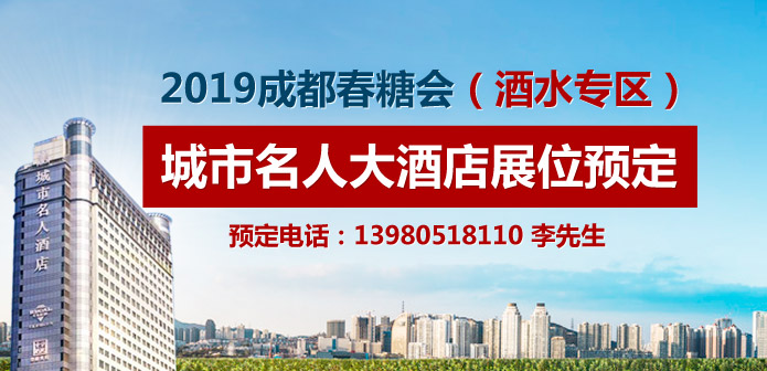 2019成都春糖会(酒水专区)城市名人大酒店展位预定