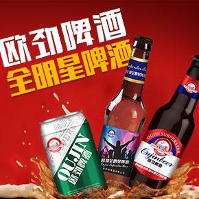 青岛欧劲啤酒无限公司