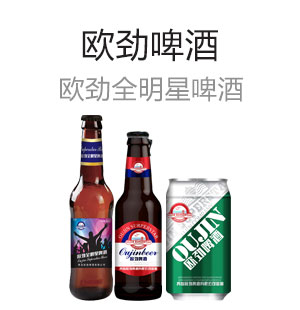 青岛欧劲啤酒有限公司