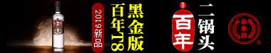 北京二锅头酒业股分无限公司
