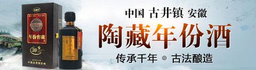 安徽陶藏年份酒业有限公司