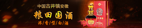 安徽省亳州市古井��J王酒�I有限�任公司(�Z田��酒系列)