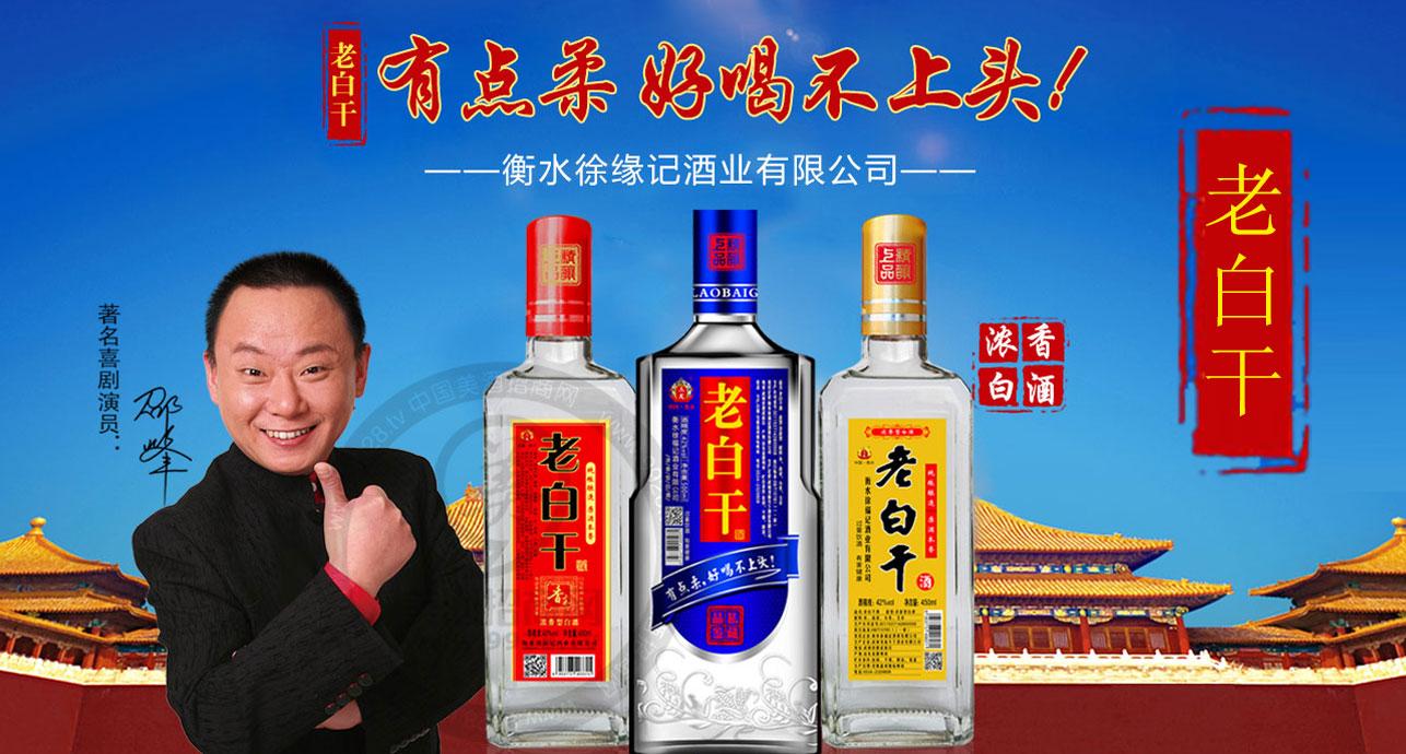 徐缘记酒业有限公司