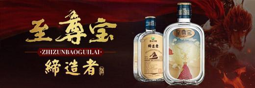 贵州茅台集团习酒公司缔造者至尊宝酒九九酒类中国营销中心