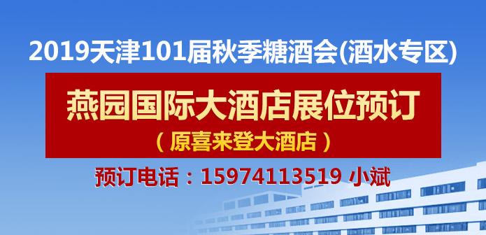 2019天津秋糖会酒水专区燕园国际大酒店