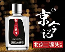 北京京今记酒业有限公司