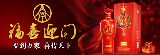 五�Z液股份有限公司福喜迎�T酒