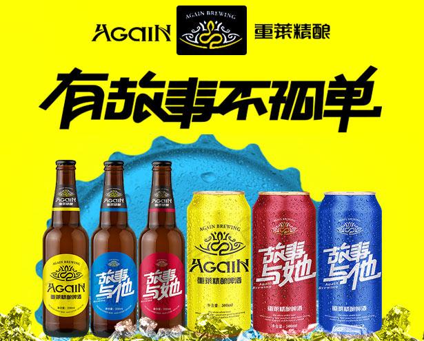 青�u故事啤酒有限公司