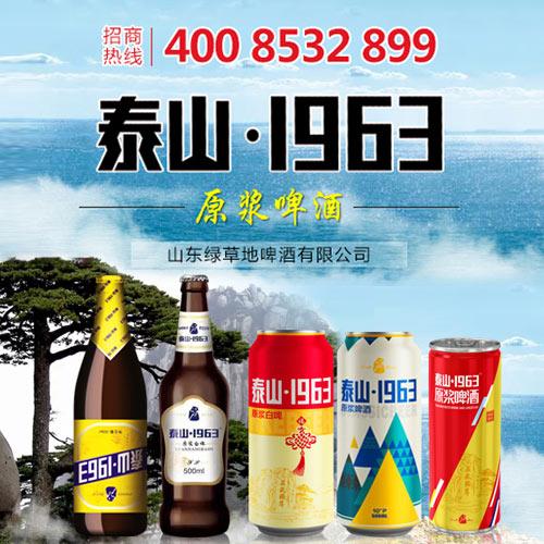 山�|�G草地啤酒有限公司
