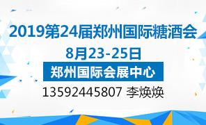2019第二十四届中国(郑州)国际糖酒会