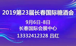 2019第23届长春国际糖酒会