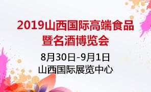 2019山西国际高端食品 暨名酒博览会