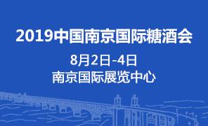 2019中国南京国际糖酒会