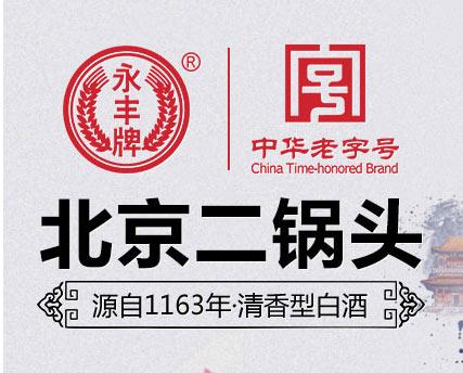 北京二��^酒�I股份有限公司永�S牌北京二��^